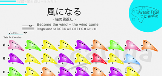 風になる old colored tabs thumbnail
